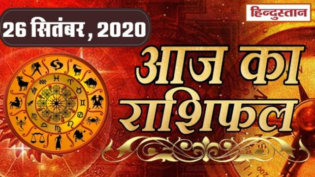 2020 09 26 05 33 09 Horoscope 26 September Scorpio People Will Shine Like A Mighty And Virgo Zodiac Will Get Business Benefits Read Horoscope Of Other Zodiac Signs Rojgar Samachar